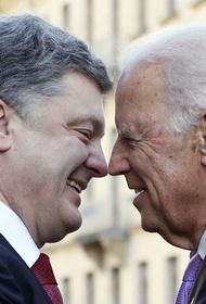 Против Байдена и Порошенко возбуждены уголовные дела на Украине