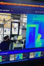 На вокзале Волгограда температуру померяют инфракрасные системы