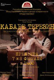 С юмором и песнями на обломках гетто: в Москве покажут знаменитый спектакль «Кабаре Терезин»