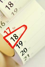В Роструде напомнили о шестидневной рабочей неделе в феврале