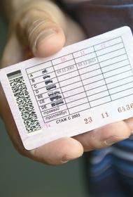 Законопроект об идентификации по водительским правам внесен в Госдуму