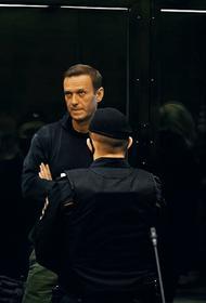 МИД Латвии внимательно следит за судом по делу Навального