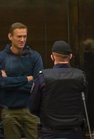 «Пока, не грусти, все будет хорошо!». Суд вынес решение по делу Алексея Навального