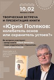 В Москве пройдет презентация книги, посвященной жизни писателя Юрия Полякова
