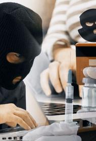 В России могут появиться новые мошеннические схемы, связанные с вакцинацией от COVID-19