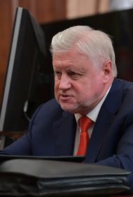 Левая коалиция в Думе предложила понизить пенсионный возраст и упразднить Пенсионный фонд