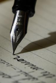 Реставратор случайно нашел письмо из прошлого со сбывшимися «предсказаниями»
