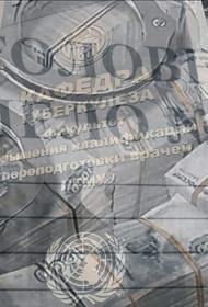 Экс-директора НИИ туберкулеза в Новосибирске подозревают в многомиллионных махинациях с лекарствами и мебелью