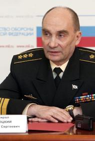 Сегодня умер бывший главком ВМФ России адмирал Владимир Высоцкий