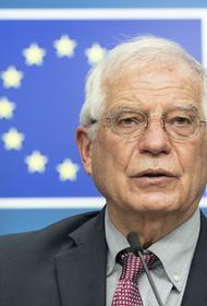Глава дипломатии ЕС Боррель призвал не создавать «стену молчания» между Брюсселем и Москвой