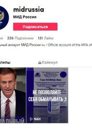 МИД России идет «в ногу со временем». Ведомство зарегистрировало аккаунт в TikTok