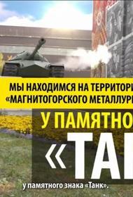 Цикл видео-экскурсий, посвященный теме Победы, сняли на ММК