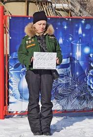 В Хабаровске жену военного задержали за одиночный пикет