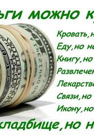 Сколько денег нужно для полного счастья