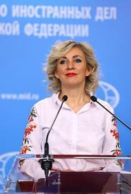 Захарова прокомментировала отказ Зеленского от использования «Спутника V» на Украине