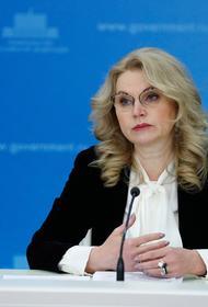Голикова сообщила о росте в 2020 году смертности в России на 17,9%