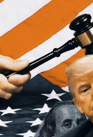 Большинство американцев считают, что Трамп должен быть осужден и лишен права на государственную должность?