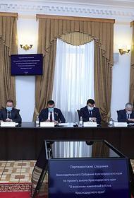 В ЗСК прошли парламентские слушания по внесению изменений в Устав края