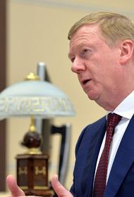Анатолий Чубайс снят со всех постов в Российском союзе промышленников и предпринимателей