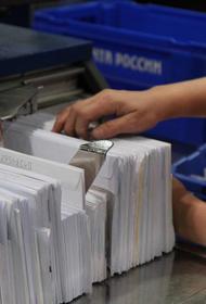 Кубанская Почта России приступила к использованию электронных почтовых марок