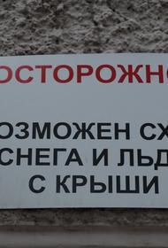 В Подмосковье на ребёнка с крыши здания упала сосулька. Инцидент произошёл на проспекте Ленина в Электростали