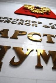 В Думе обсудят инициативу о наказании за действия, влекущие санкции против России