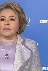 Матвиенко сообщила, что вопрос о регистрации российской вакцины рассматривается в ЕС