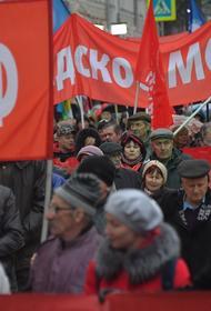 Акция КПРФ не согласована властями Москвы