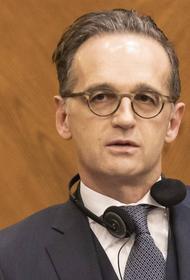 Глава МИД ФРГ Маас считает, что отказ от «Северного потока – 2» лишит Европу рычагов давления на Россию