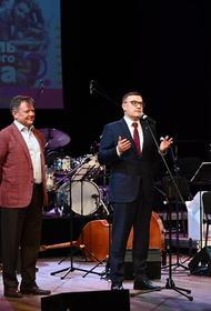 Губернатор  Алексей Текслер дал старт фестивалю музыкального юмора
