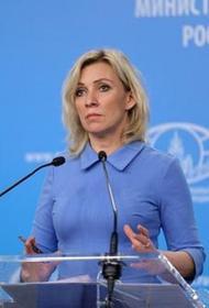 Мария Захарова сообщила о намерении распространить документы с примерами вмешательства в дела РФ