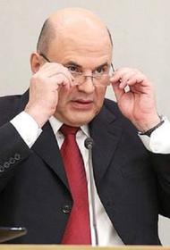 Мишустин поручил предоставить реальные данные о зарплатах бюджетников