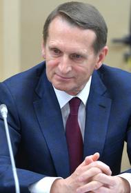 Нарышкин ответил на вопрос о связи оппозиции с иностранными спецслужбами