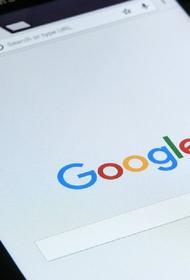 Более 100 французских СМИ получат от Google 76 миллионов долларов