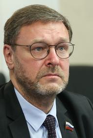 Сенатор Косачев считает, что Киев и Брюссель пытаются разрушить отношения России и ЕС