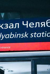 Транзитные поезда из Челябинска станут «новоселами»