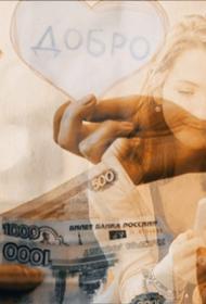 Москвичи пожертвовали более двух миллионов рублей через сервис на mos.ru