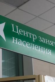 В Челябинске начались Недели вакансий