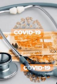 В Москве занятые в борьбе с COVID-19 медработники получат дополнительные выплаты