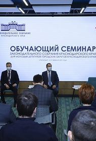 Обучающий семинар для молодых политиков стартовал в Краснодаре