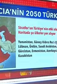 Турецкое ТВ заявило о расширении влияния страны на часть России