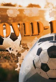 Футбол и COVID: несколько матчей еврокубков пройдут на нейтральных полях