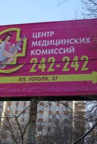 Хабаровская ФАС взялась за откровенный подтекст баннеров