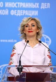 Захарова объяснила, зачем Западу нужна история с «отравлением» Навального