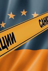 Комиссия Сейма поддержала новые санкции ЕС в отношении России