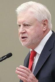 Миронов возглавит объединенную партию левых патриотов