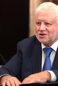Миронов избран председателем партии  «Справедливая Россия - За правду»