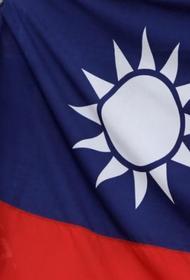 Китай делает всё, чтобы навредить Тайваню, и это уже не секрет