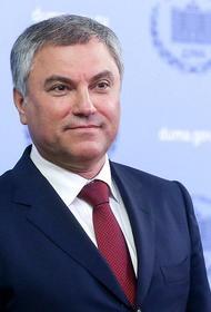 Володин заявил, что российских военных отличают верность присяге и мужество