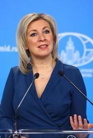 Захарова прокомментировала заявление Госдепа о противодействии «Северному потоку-2»